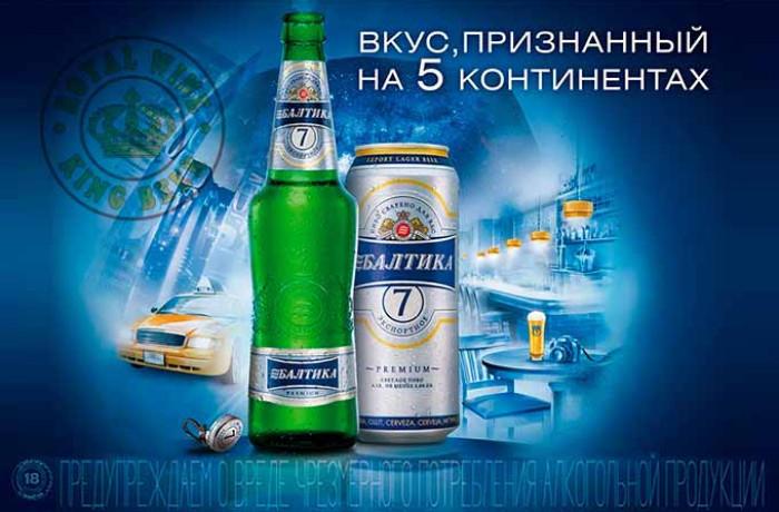 bia-baltika-7-330ml