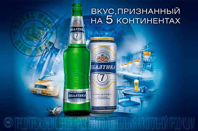 Bia Nga Chai Baltika số 7 330 ml